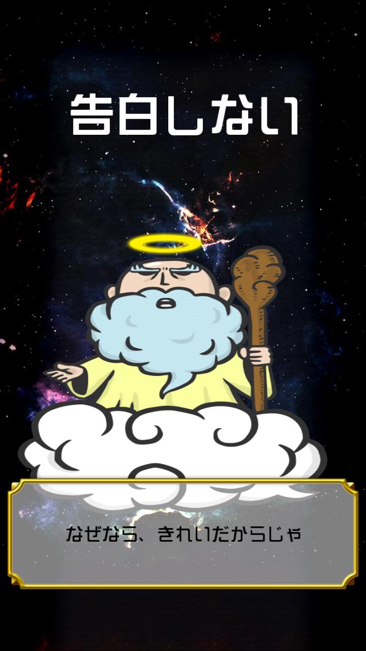 androidアプリ 神のお告げ攻略スクリーンショット6
