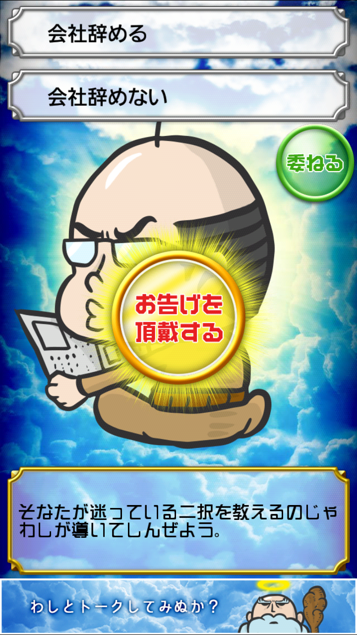 神のお告げ androidアプリスクリーンショット1
