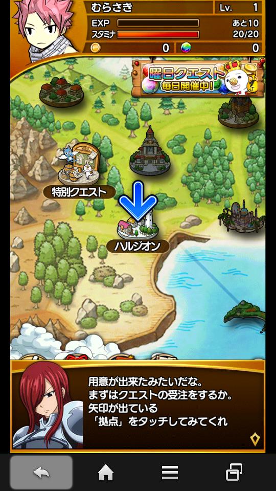 androidアプリ フェアリーテイル ~ブレイブサーガ~攻略スクリーンショット4