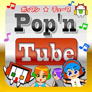 Pop'nTube(ポップンチューブ)