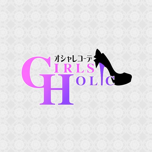 オシャレコーデ GIRLS HOLIC(ガルホリ)