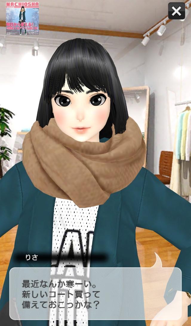 androidアプリ オシャレコーデ GIRLS HOLIC(ガルホリ)攻略スクリーンショット4