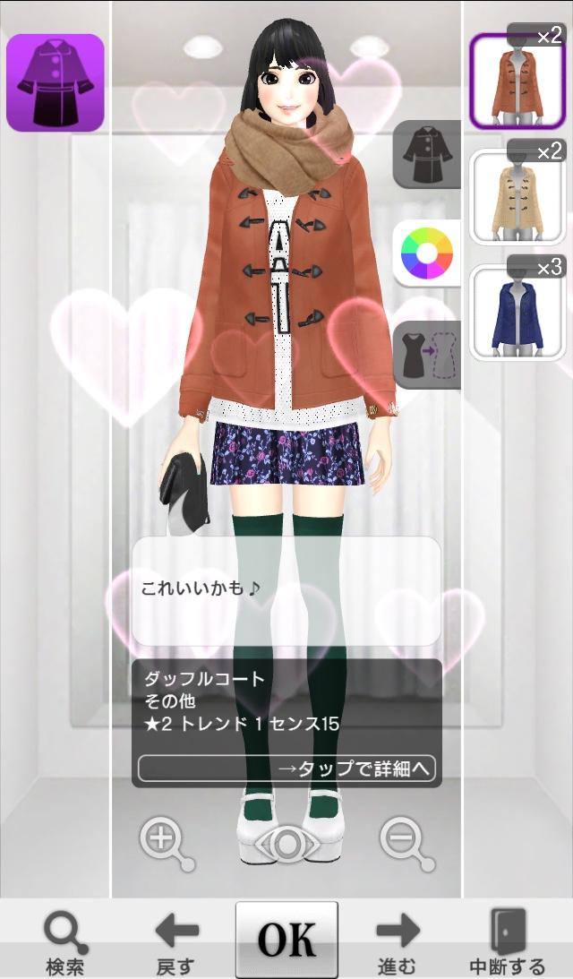 androidアプリ オシャレコーデ GIRLS HOLIC(ガルホリ)攻略スクリーンショット5