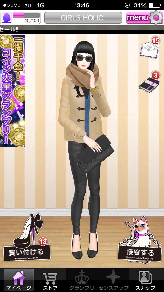 オシャレコーデ GIRLS HOLIC(ガルホリ) androidアプリスクリーンショット1