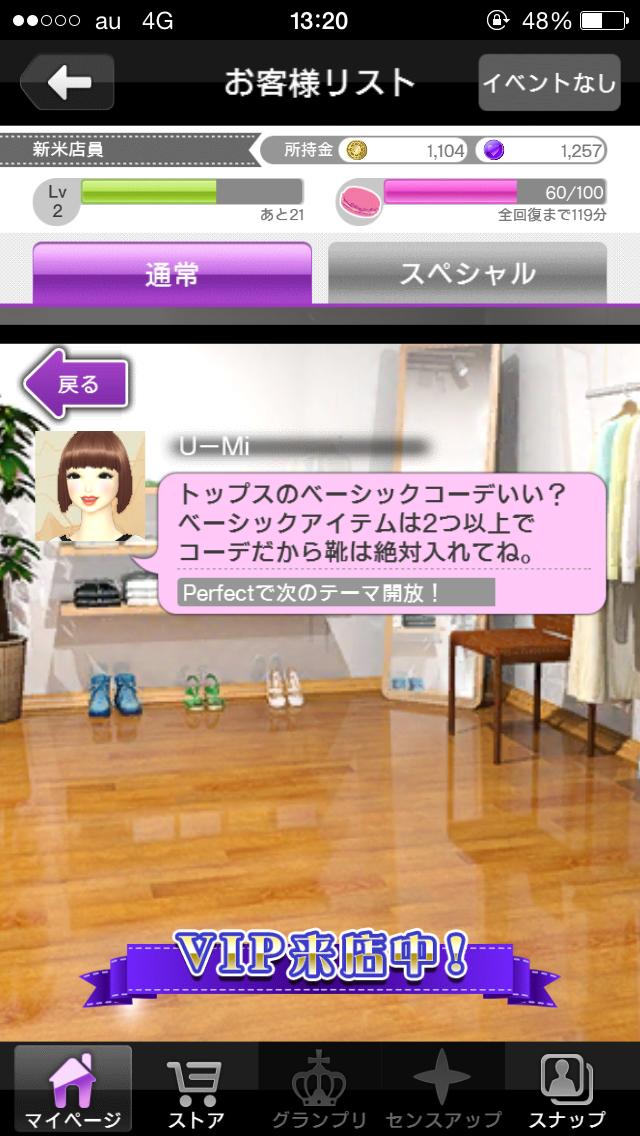 オシャレコーデ GIRLS HOLIC(ガルホリ) androidアプリスクリーンショット3