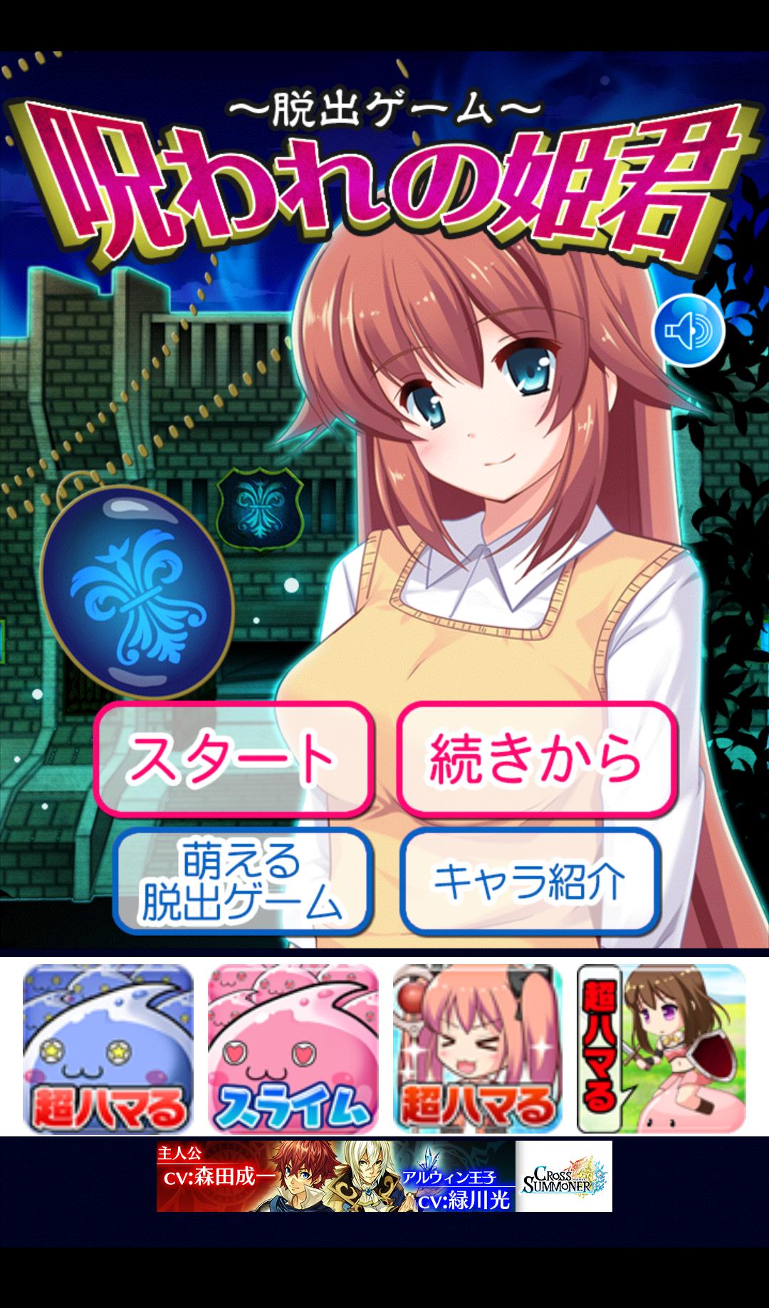 呪われの姫君 androidアプリスクリーンショット1