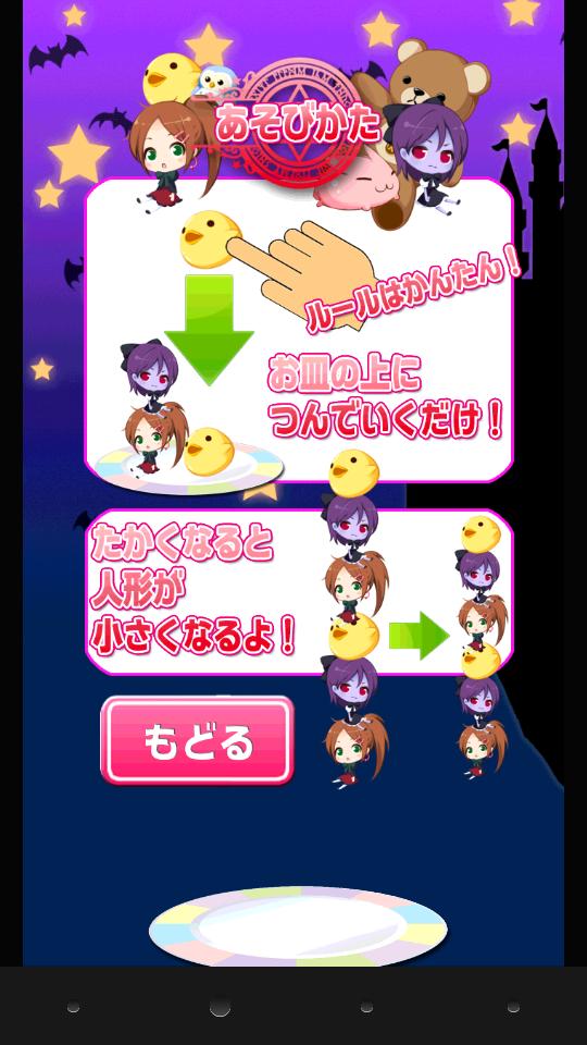 ぐらぐらノセタワー androidアプリスクリーンショット1