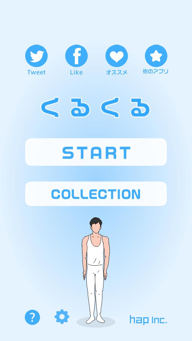 androidアプリ くるくる攻略スクリーンショット1