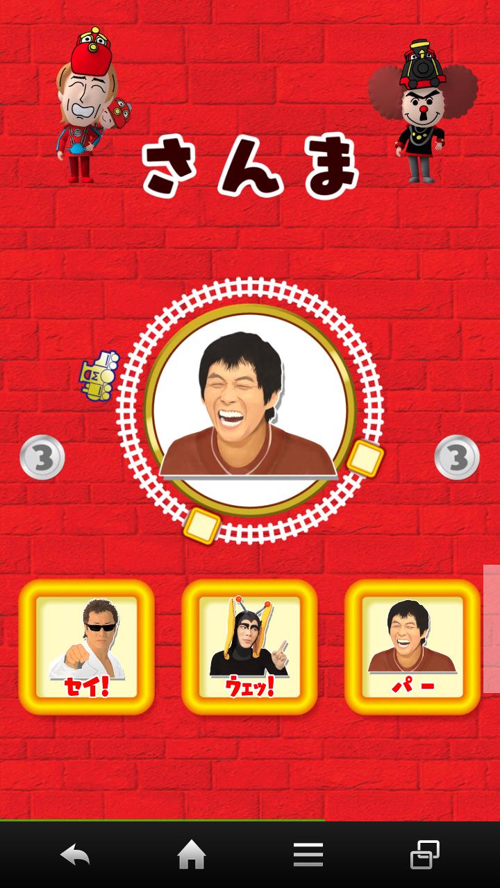めちゃギントン めちゃイケメンバーと擬音で遊ぼう androidアプリスクリーンショット1