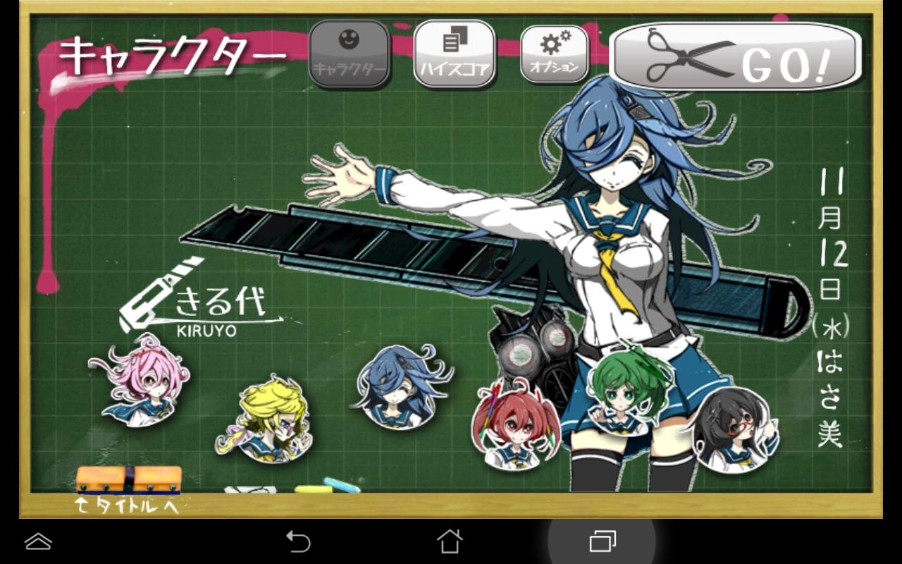 androidアプリ はさみさんの不眠不休攻略スクリーンショット1
