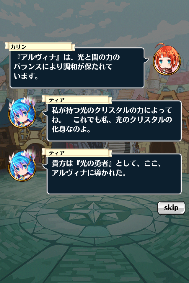 クリスタルファンタジア androidアプリスクリーンショット1
