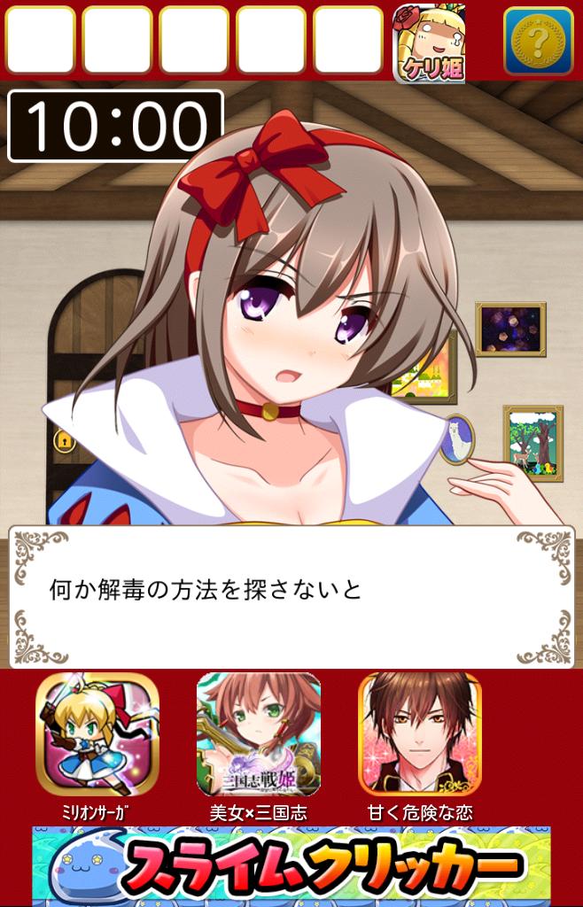 謎解き白雪姫 androidアプリスクリーンショット1