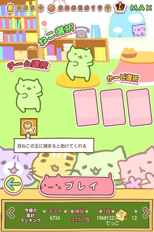 androidアプリ みっちりねこ だっしゅ!DX ~日本一周の旅~攻略スクリーンショット2