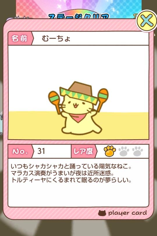 androidアプリ みっちりねこ だっしゅ!DX ~日本一周の旅~攻略スクリーンショット3