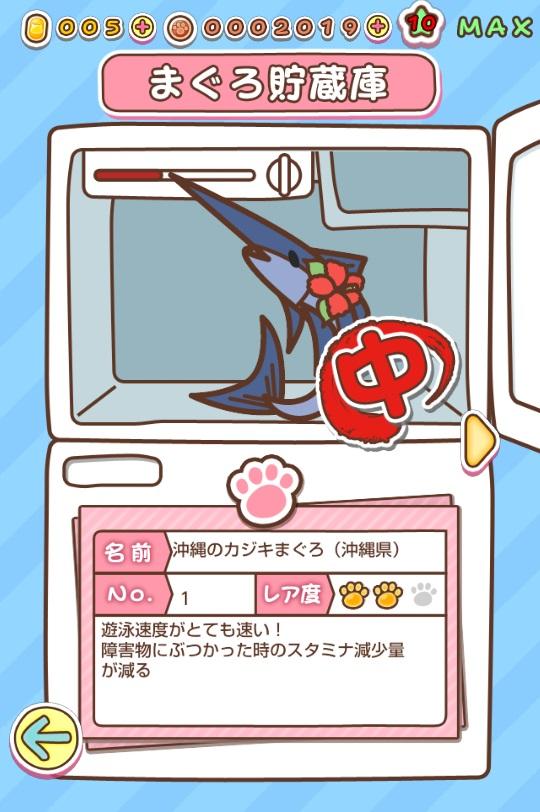 androidアプリ みっちりねこ だっしゅ!DX ~日本一周の旅~攻略スクリーンショット4