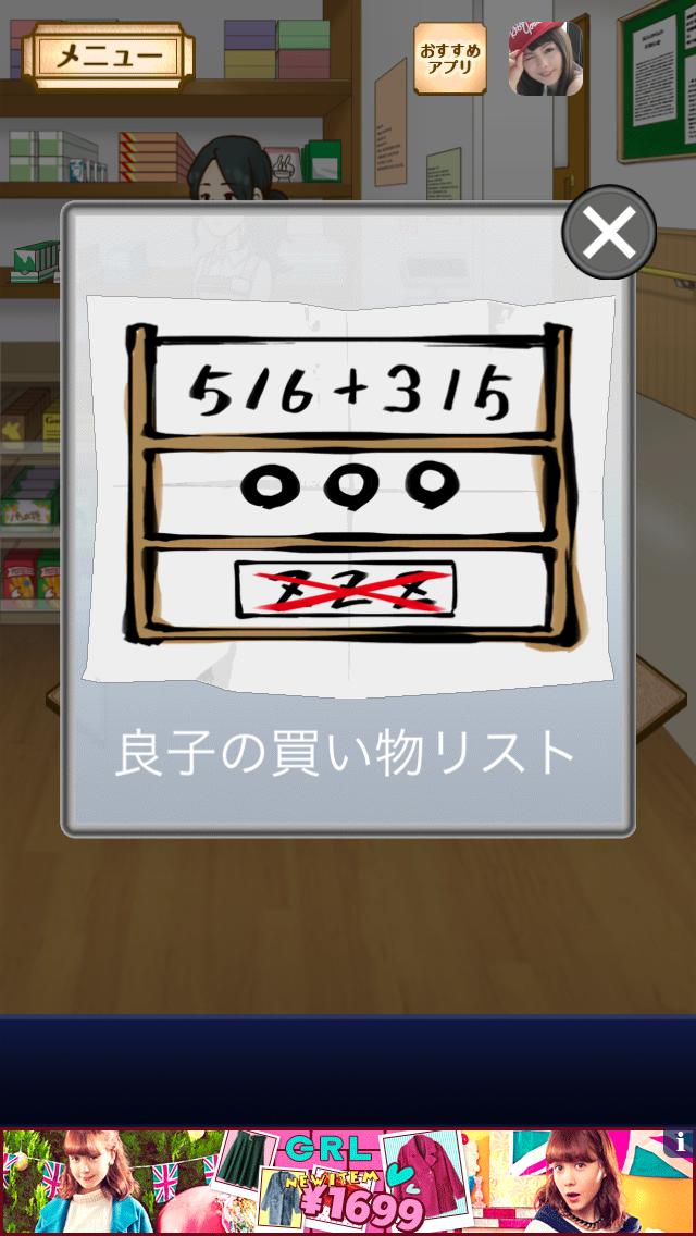 謎解き脱出ゲーム 名探偵ビリー 〜真相〜 androidアプリスクリーンショット1