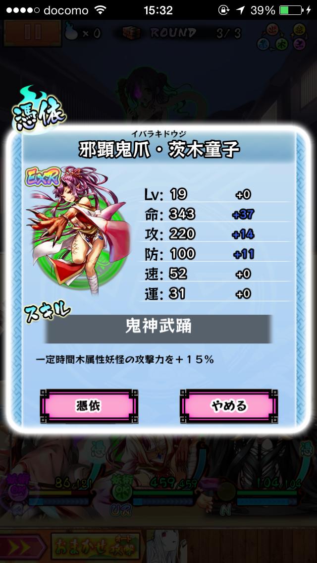 androidアプリ 妖怪百姫たん!攻略スクリーンショット4