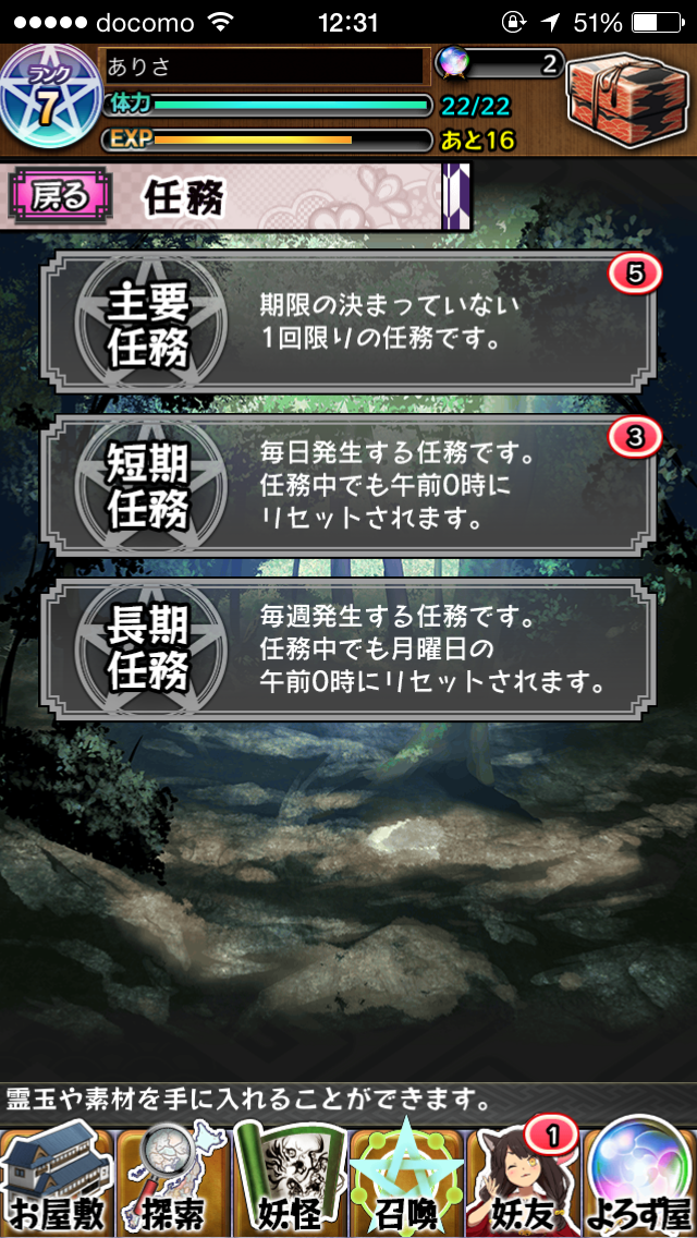 androidアプリ 妖怪百姫たん!攻略スクリーンショット8