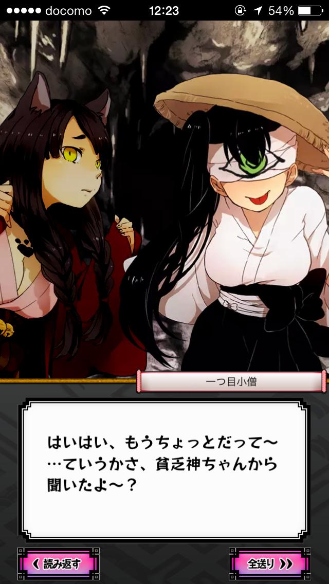 妖怪百姫たん! androidアプリスクリーンショット3