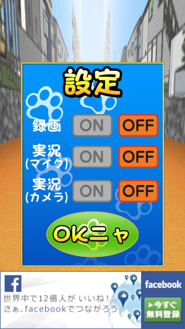 androidアプリ よけねこ攻略スクリーンショット2