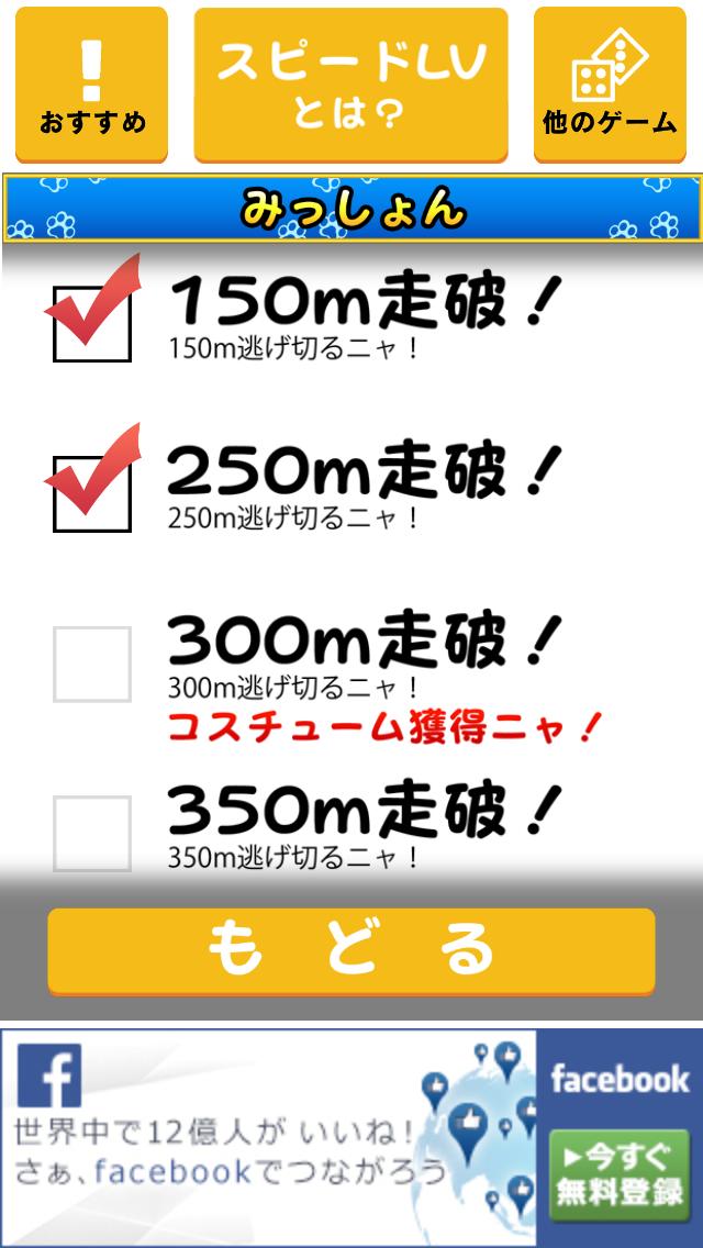 androidアプリ よけねこ攻略スクリーンショット4