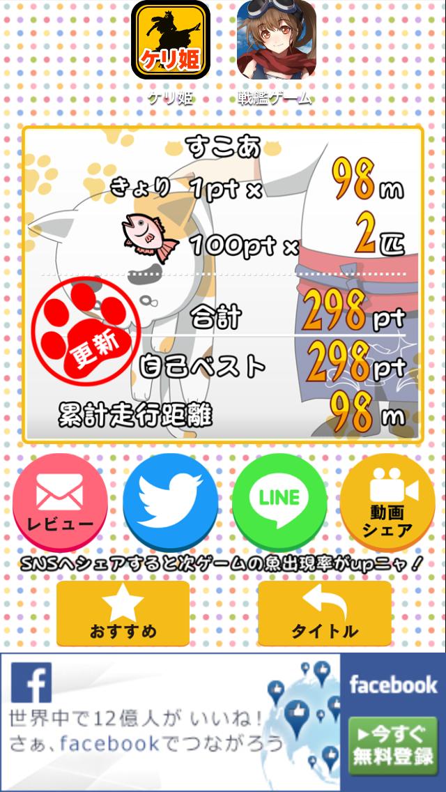 androidアプリ よけねこ攻略スクリーンショット5