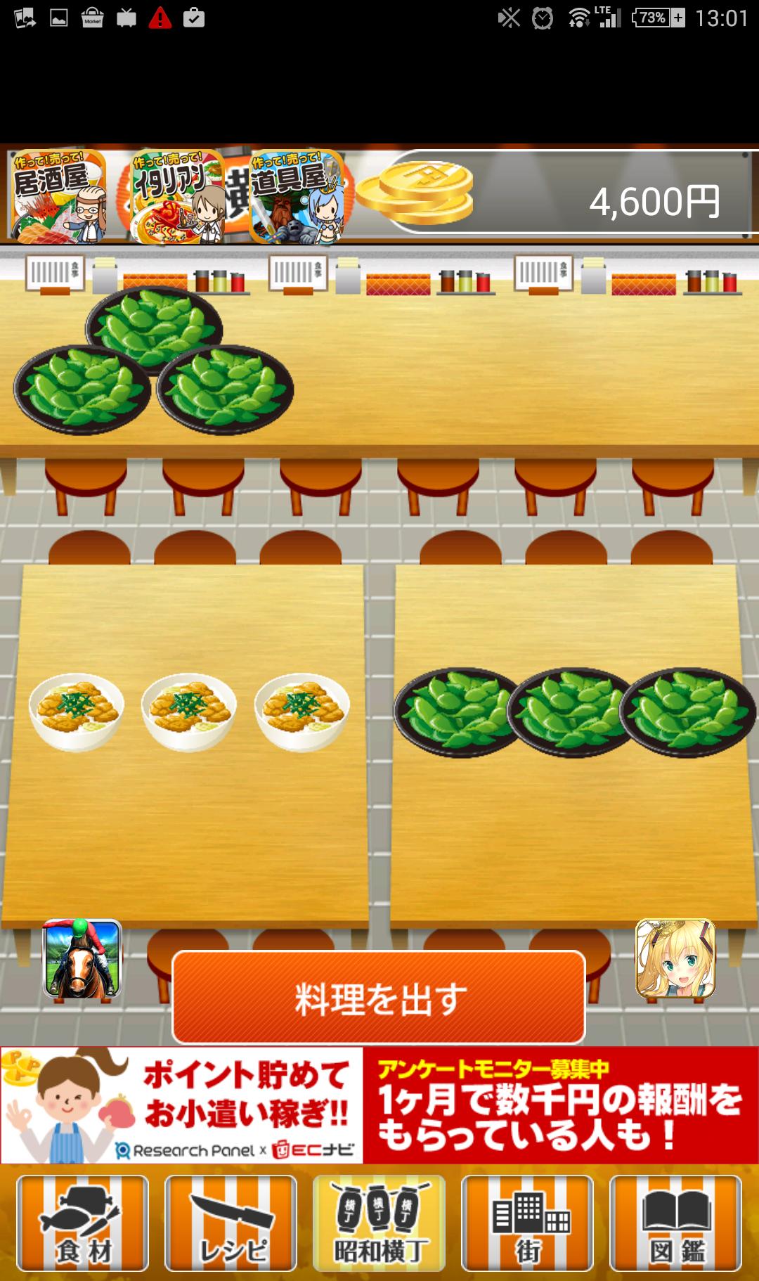昭和食堂の達人 androidアプリスクリーンショット1