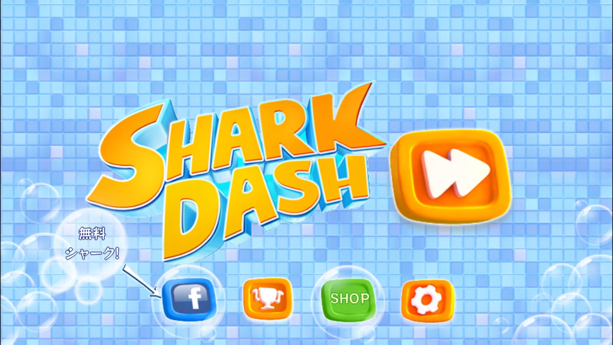 androidアプリ SharkDash~シャークダッシュ~攻略スクリーンショット1