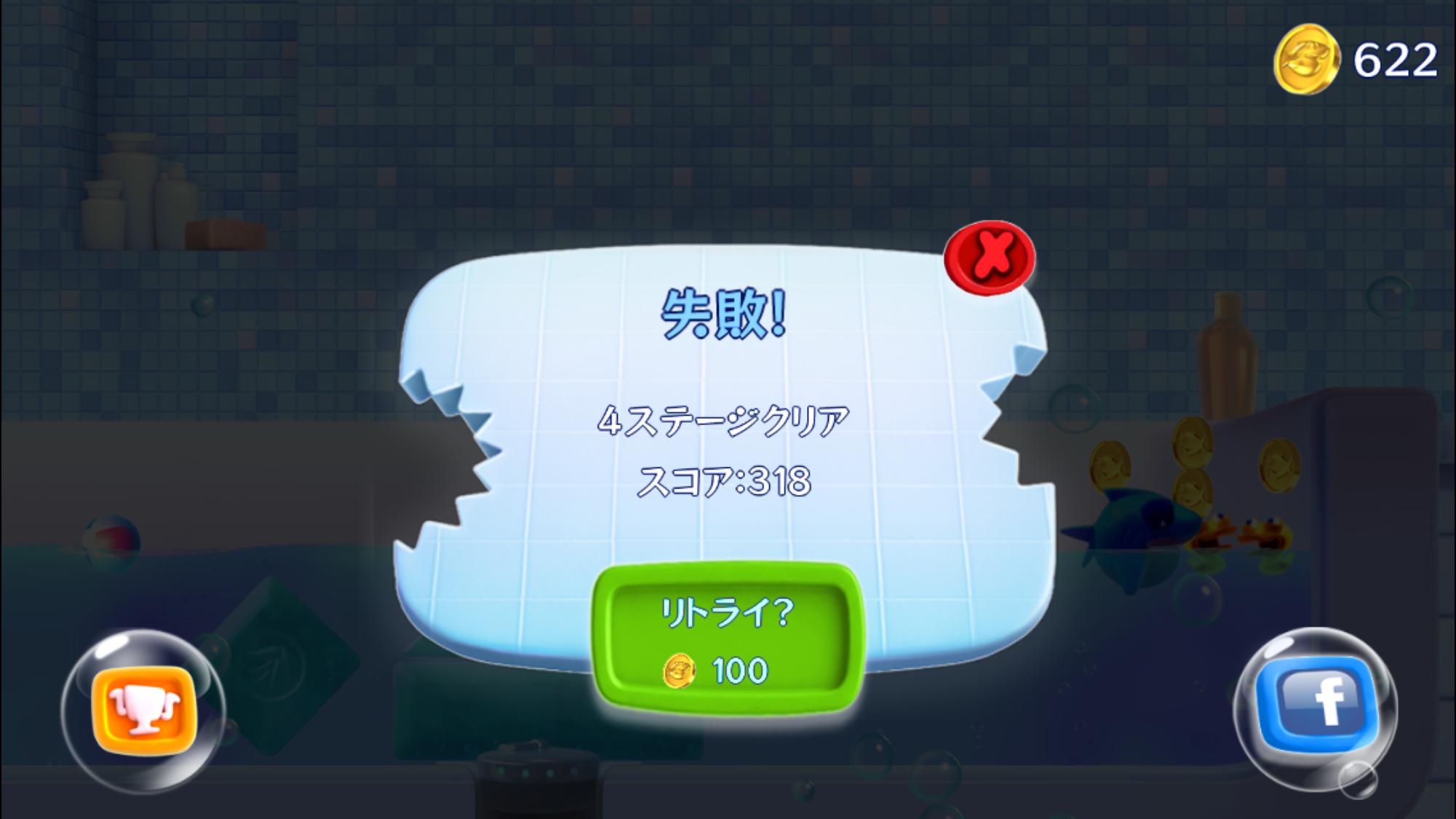 androidアプリ SharkDash~シャークダッシュ~攻略スクリーンショット4