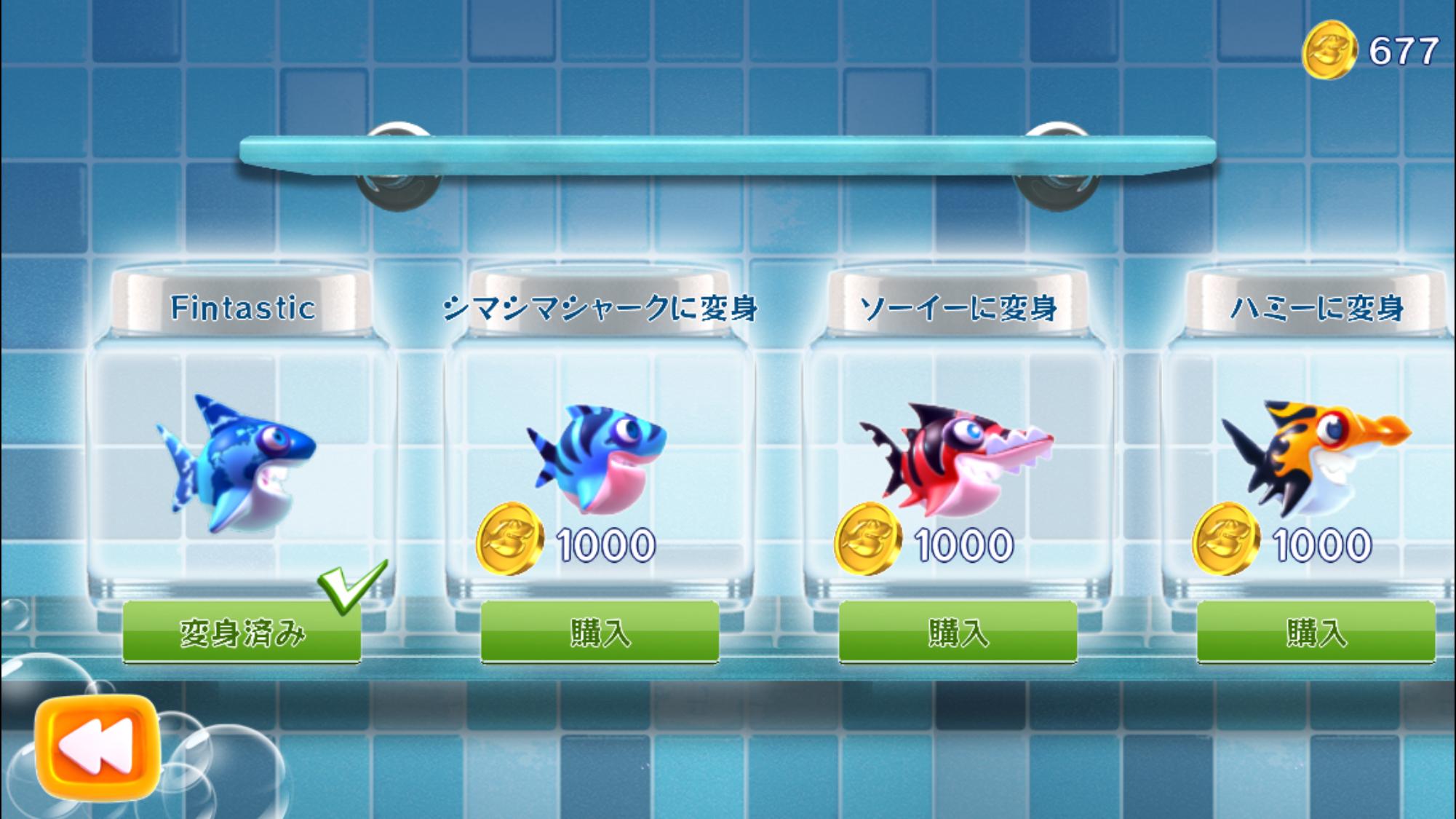 androidアプリ SharkDash~シャークダッシュ~攻略スクリーンショット8