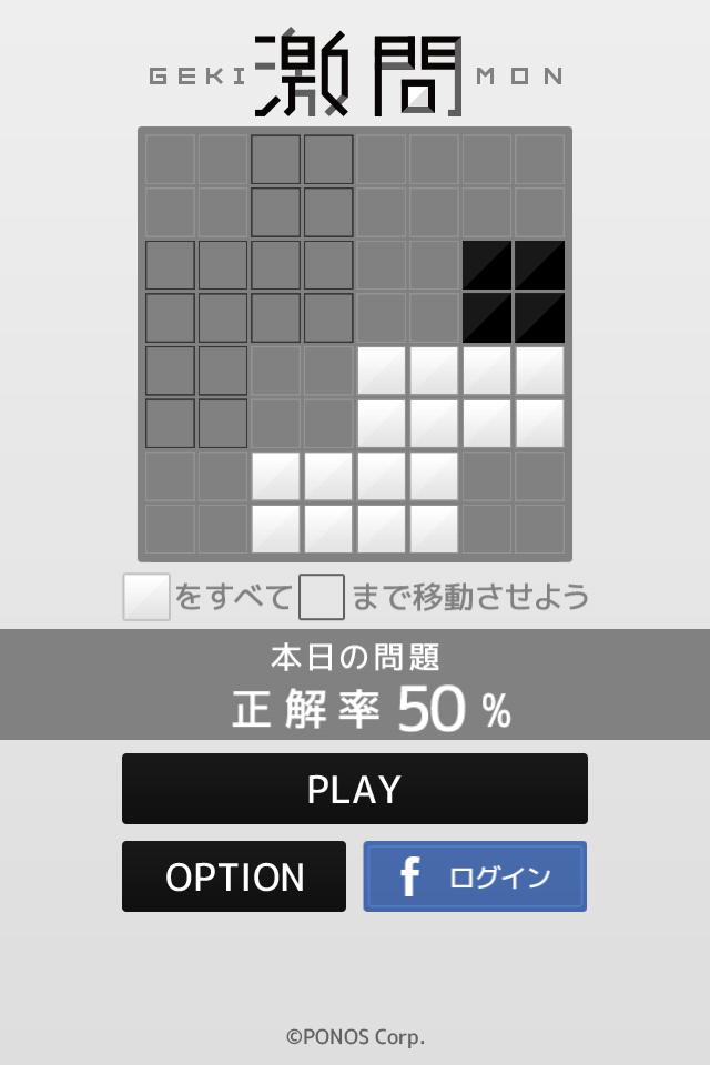 激問 androidアプリスクリーンショット1