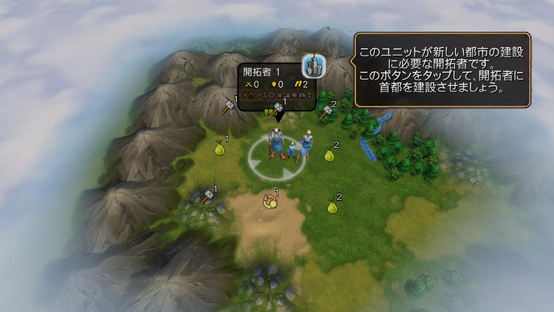 androidアプリ Civilization Revolution 2攻略スクリーンショット2