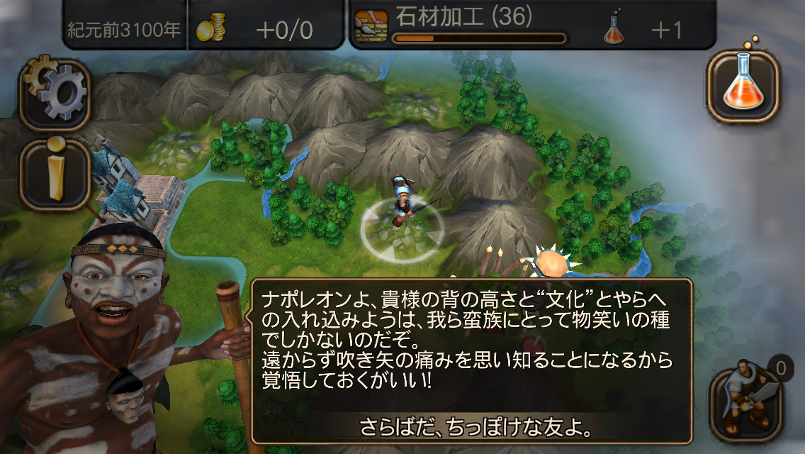 androidアプリ Civilization Revolution 2攻略スクリーンショット3