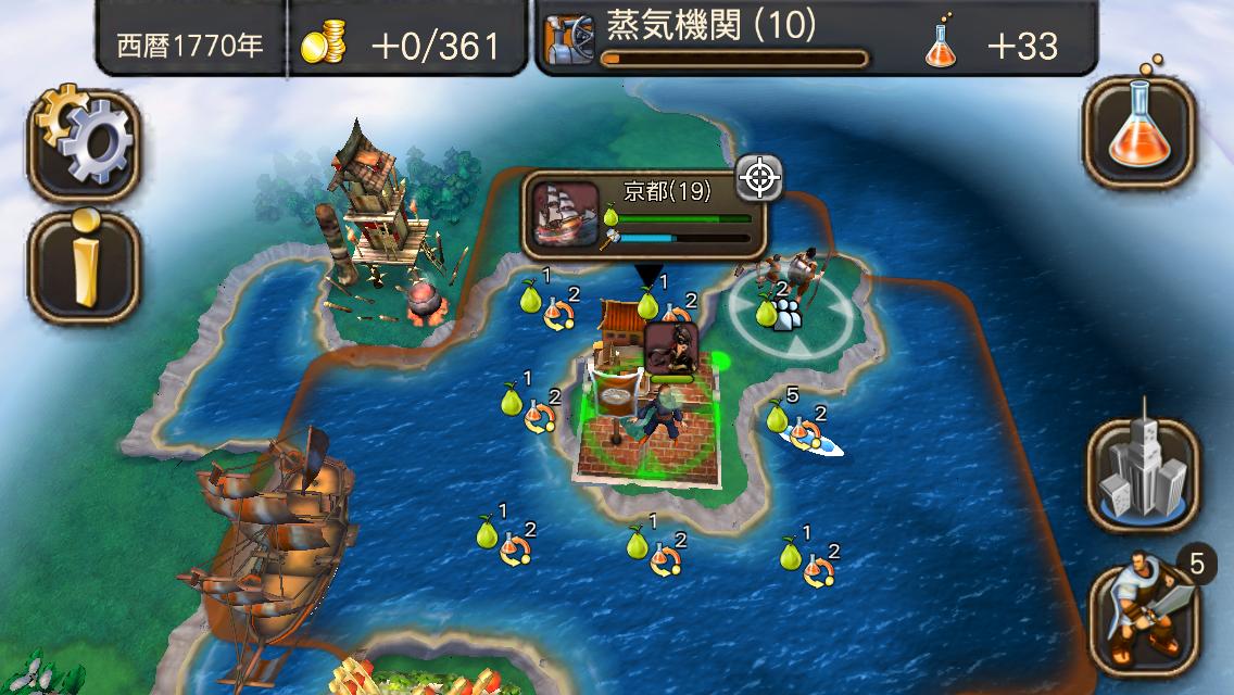 androidアプリ Civilization Revolution 2攻略スクリーンショット5