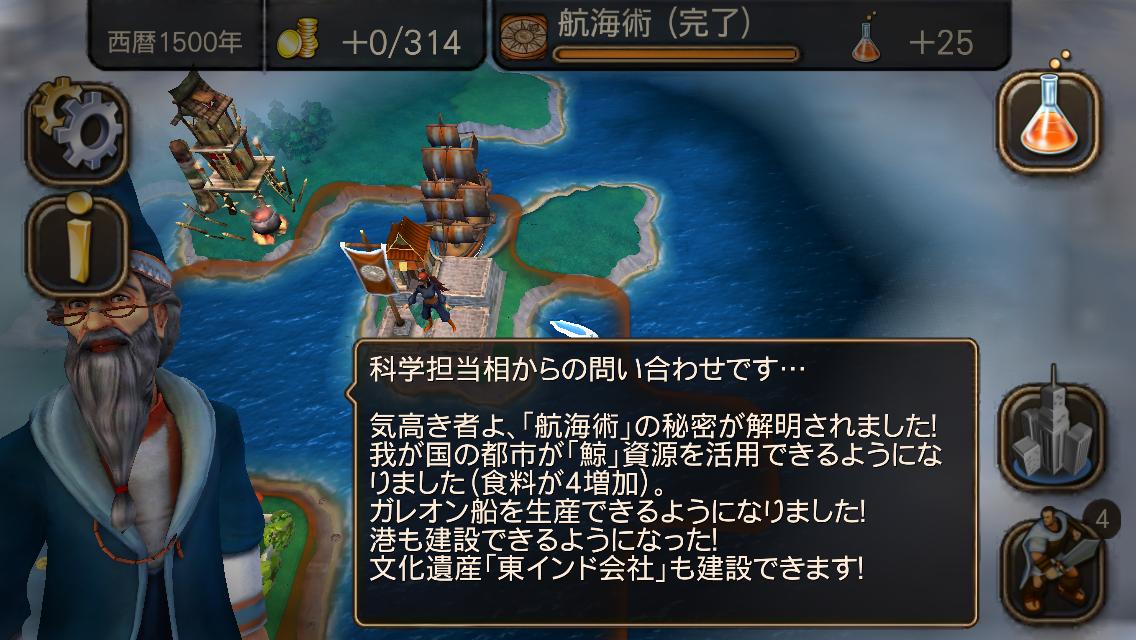androidアプリ Civilization Revolution 2攻略スクリーンショット6