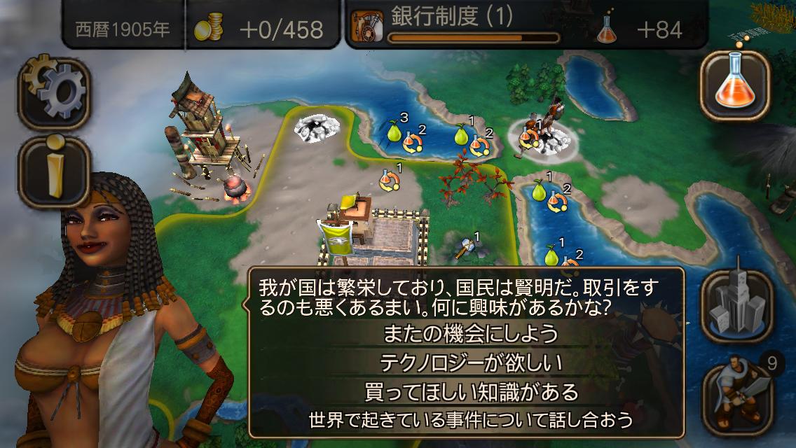 Civilization Revolution 2 androidアプリスクリーンショット1