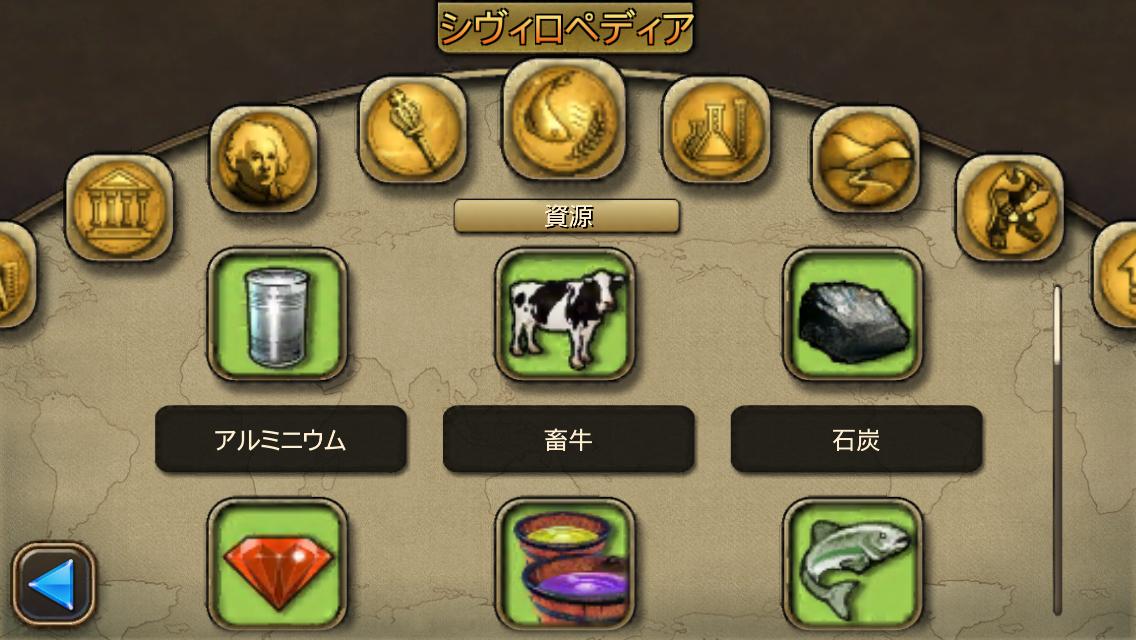 Civilization Revolution 2 androidアプリスクリーンショット2