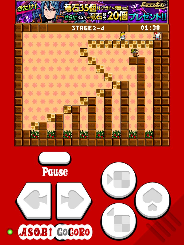 アリスの不思議なクッキー androidアプリスクリーンショット1