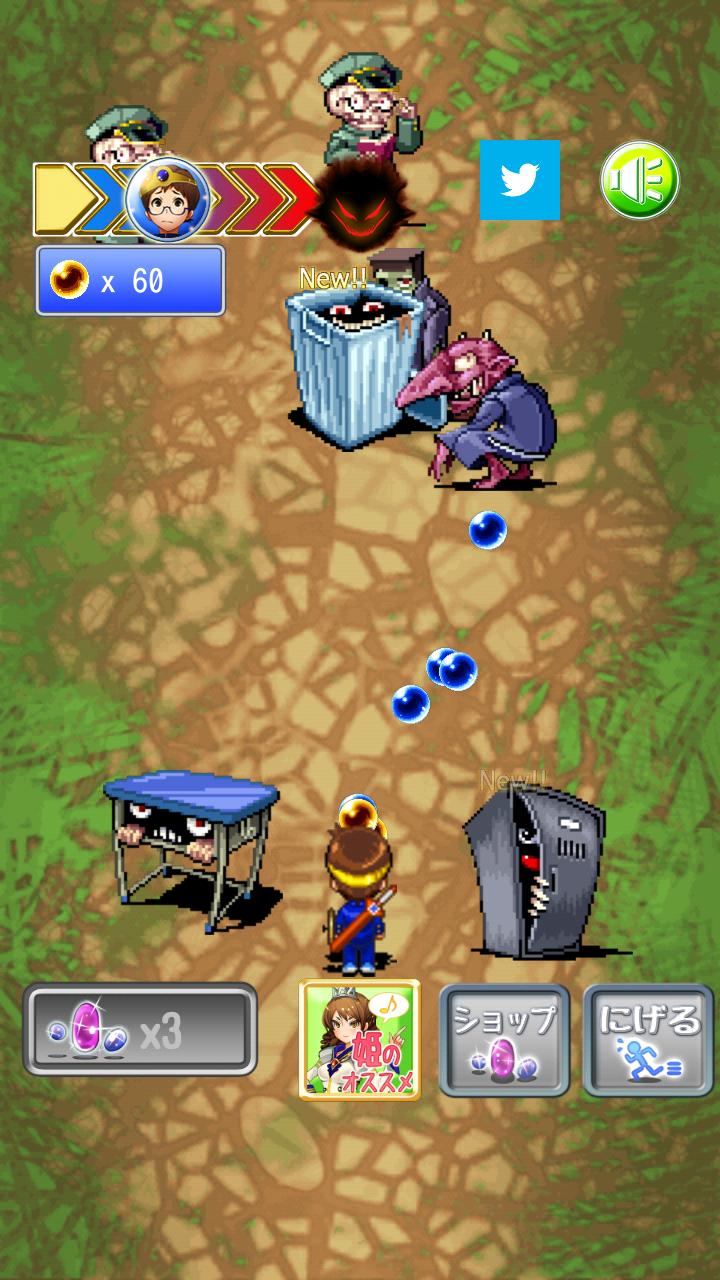 弱虫勇者とヤンキー魔王 androidアプリスクリーンショット1