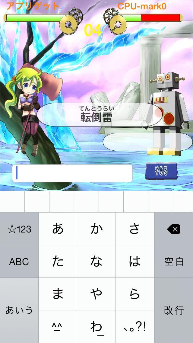 フリック大戦 androidアプリスクリーンショット1