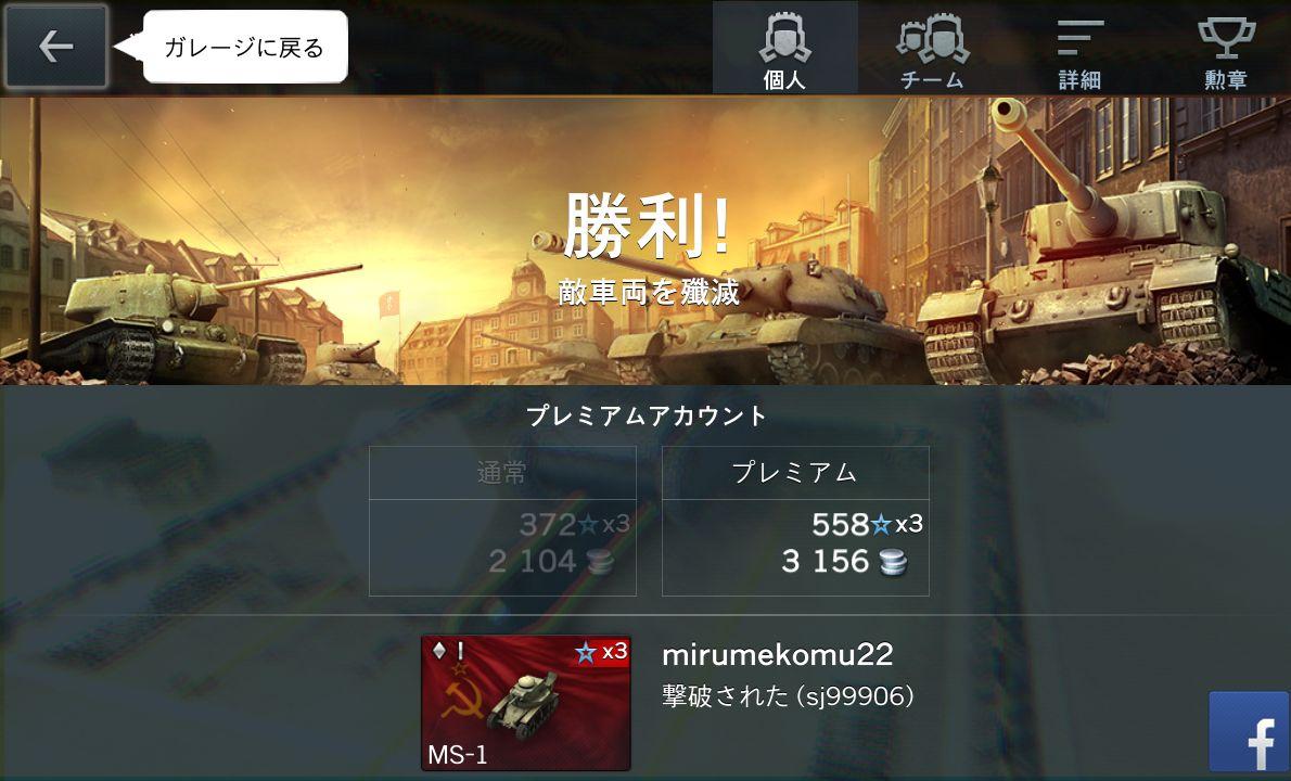 androidアプリ World of Tanks Blitz攻略スクリーンショット4