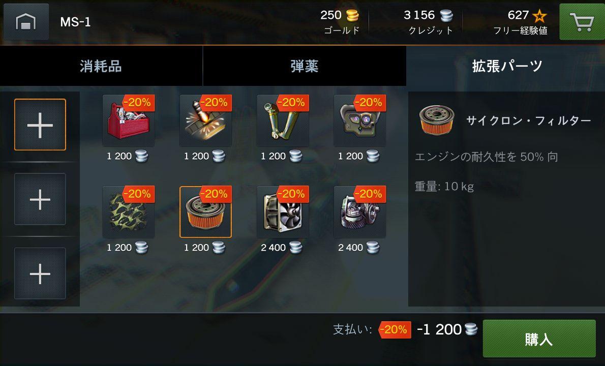 androidアプリ World of Tanks Blitz攻略スクリーンショット5