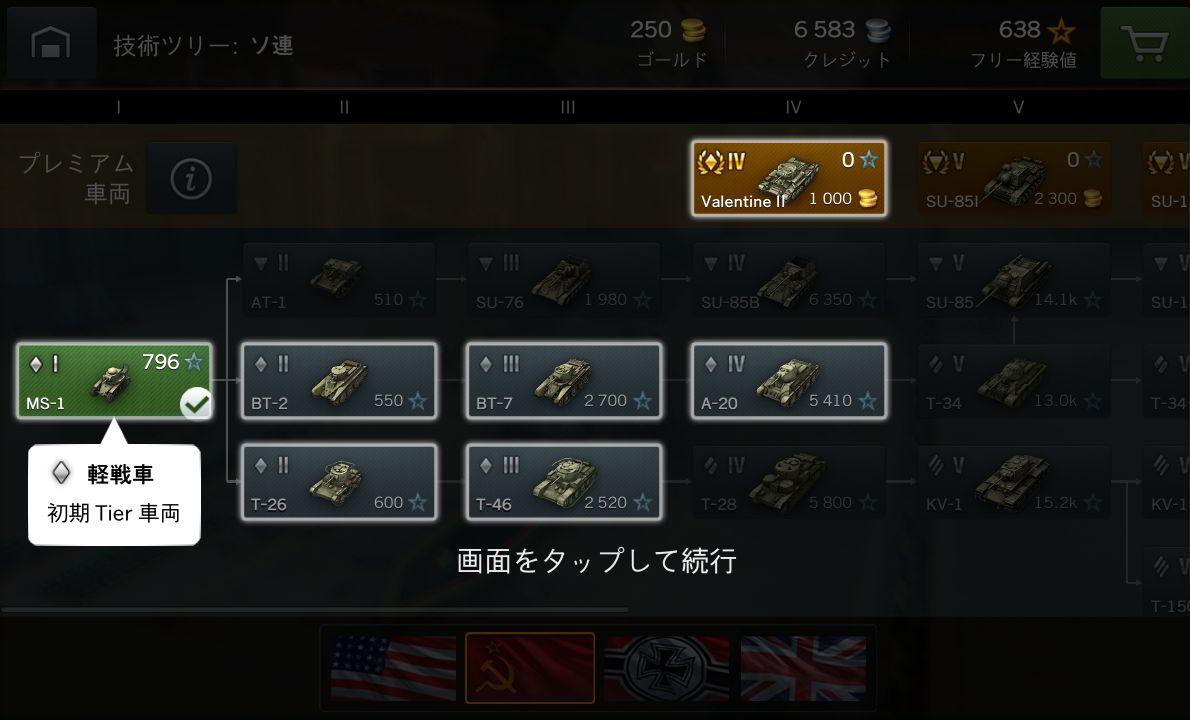World of Tanks Blitz androidアプリスクリーンショット3