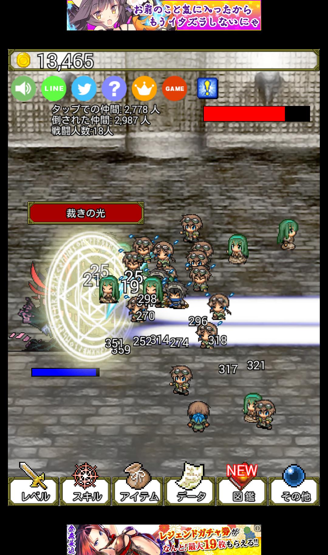 魔王が強すぎて勇者がヤバい!! androidアプリスクリーンショット1