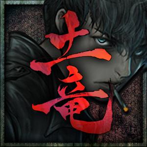 土竜 (もぐら) -漢パズルゲーム-