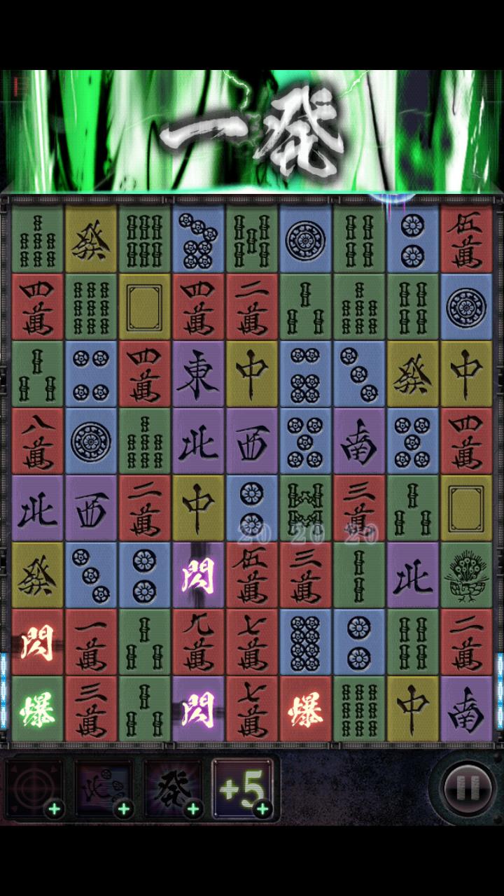 土竜 (もぐら) -漢パズルゲーム- androidアプリスクリーンショット1