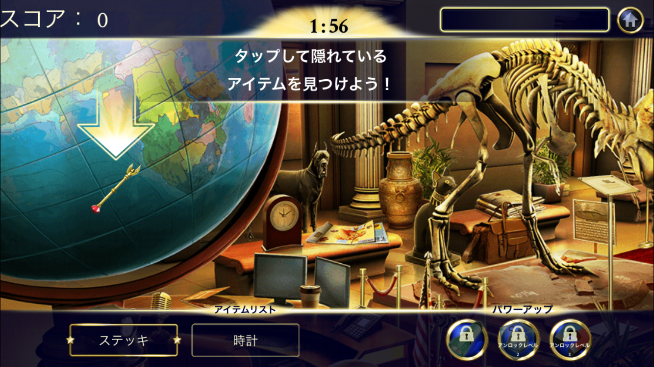 ナイトミュージアム:隠された財宝 androidアプリスクリーンショット1