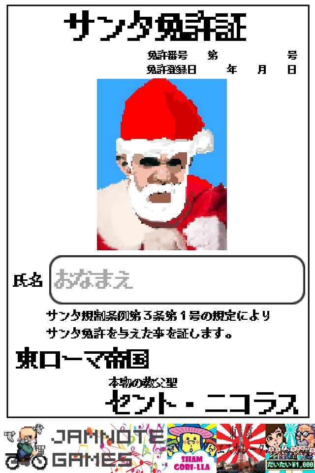 サンタのみなさんのおかげです androidアプリスクリーンショット1