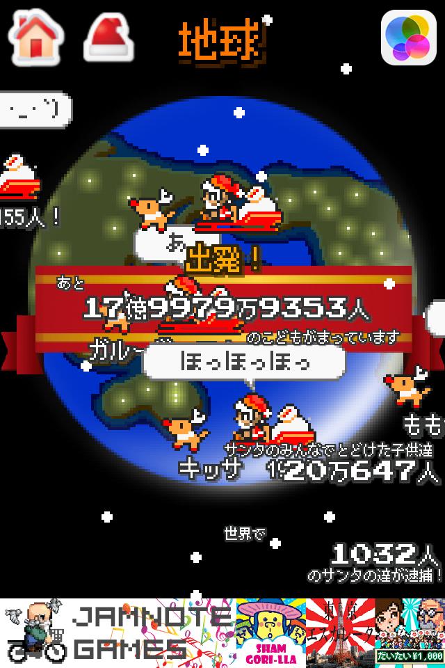 サンタのみなさんのおかげです androidアプリスクリーンショット2