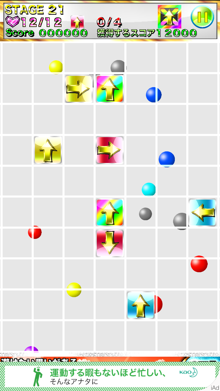 パズルブレイク 〜謎解きパズルゲーム〜 androidアプリスクリーンショット1